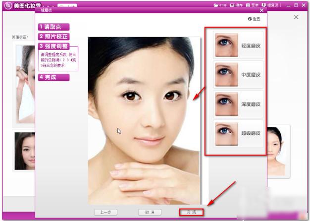 使用美图化妆秀给自己的照片化妆方法图解6