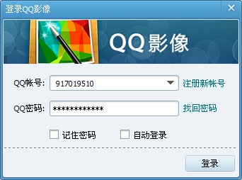 QQ影像圖標怎么點亮1