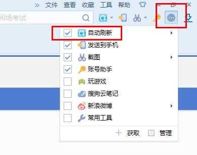 搜狗浏览器怎么设置自动刷新5