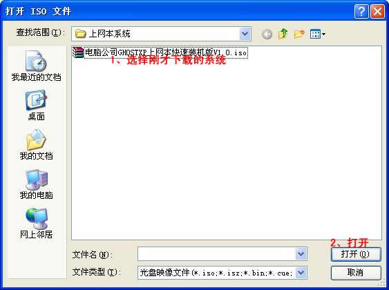 用U盘装win7/XP系统的操作[图解]2