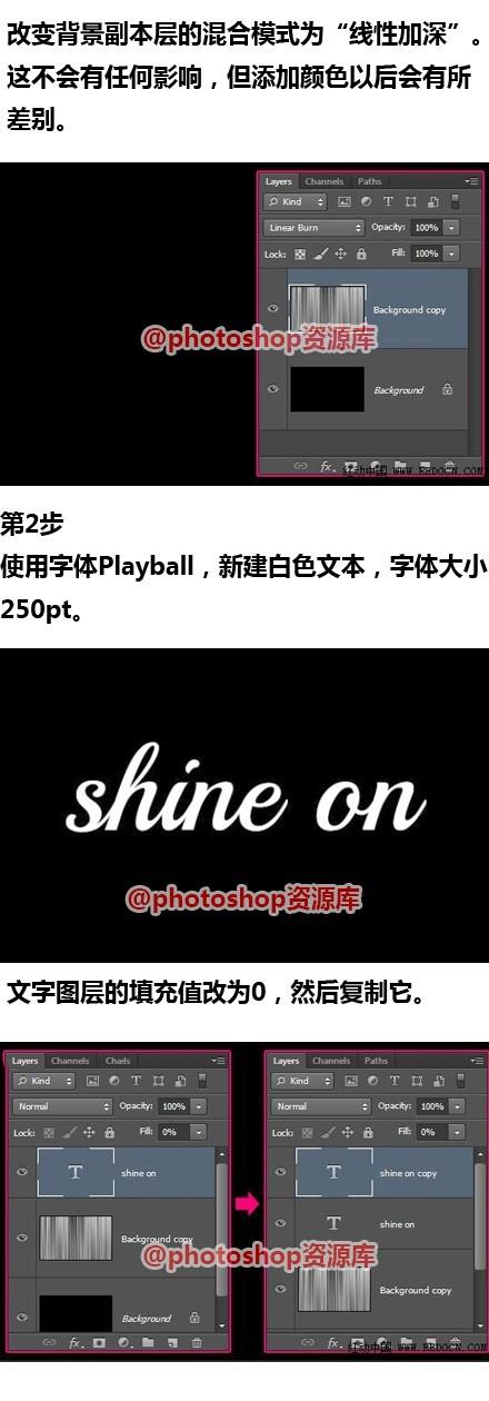 photoshop打造七彩闪亮的透明玻璃文字效果3