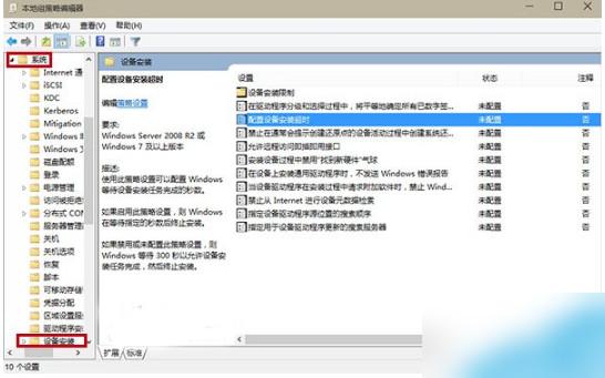 win10预览版安装realtek声卡驱动超时失败解决方法2