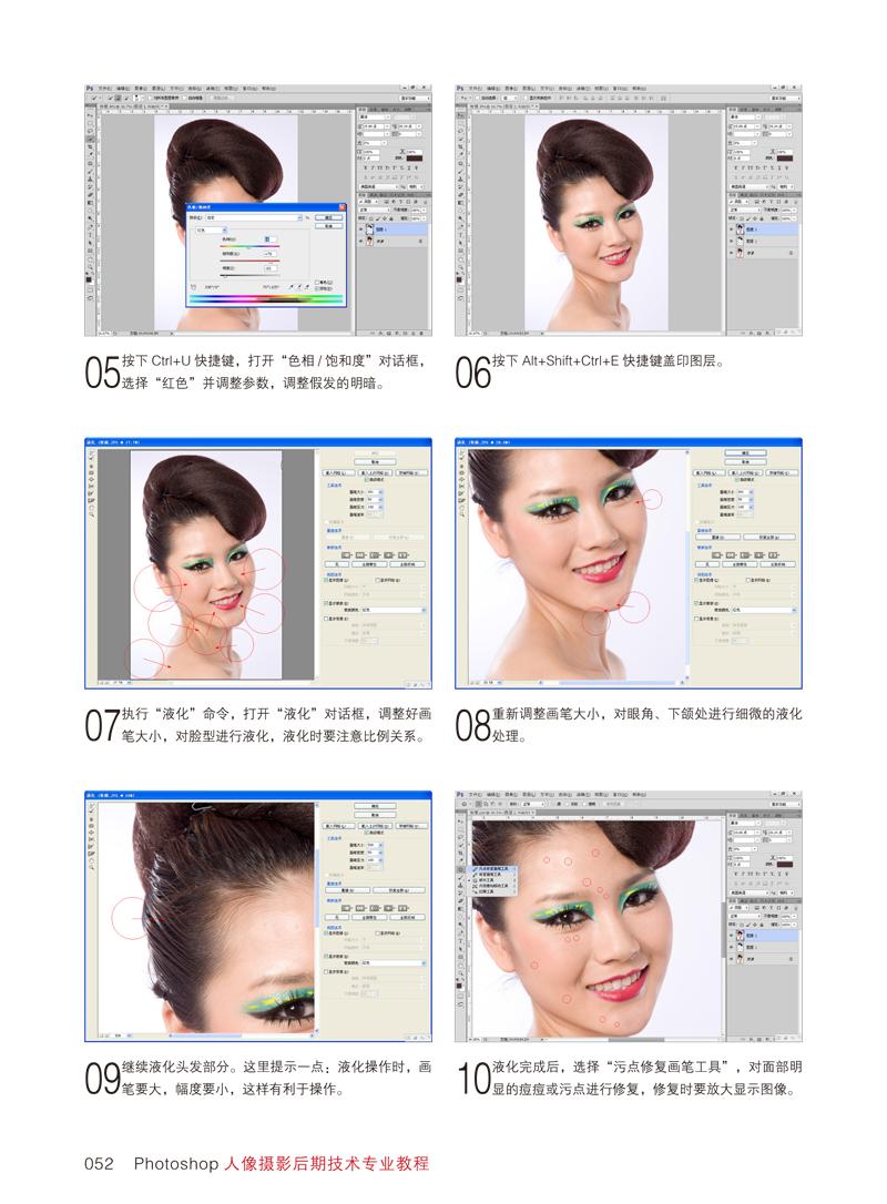 PS超精细妆面精修案例3