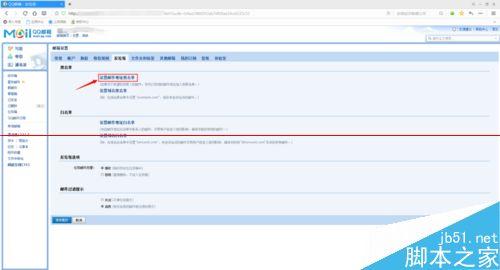 qq邮箱怎么设置黑名单?5