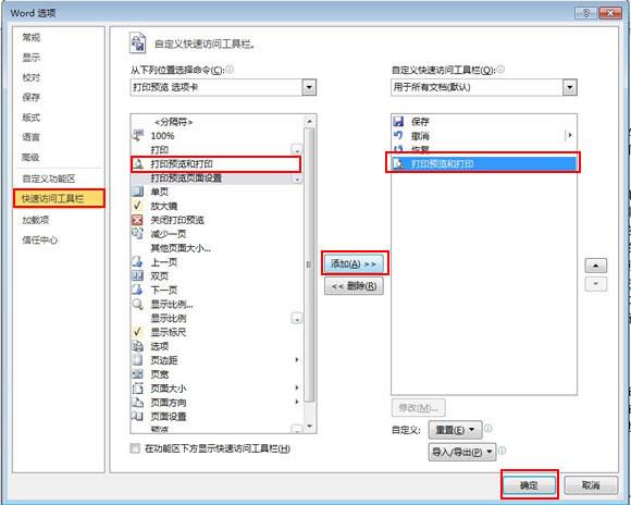 word 2010 打印预览功能3