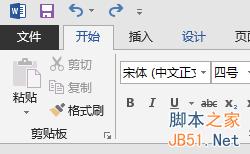 利用word2013制作word老版本的文档13