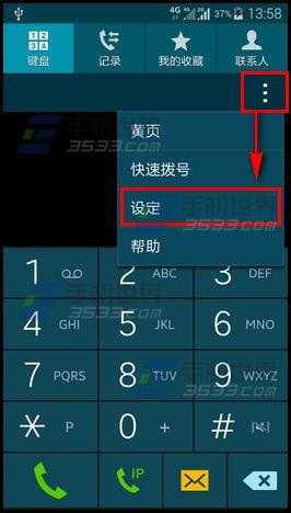 三星S6通话中提示音怎么关1