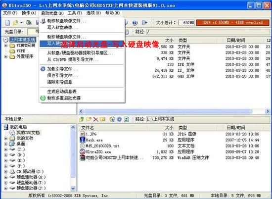 用U盘装win7/XP系统的操作[图解]3