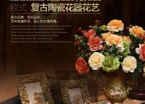 PS复古花瓶详情海报设计1