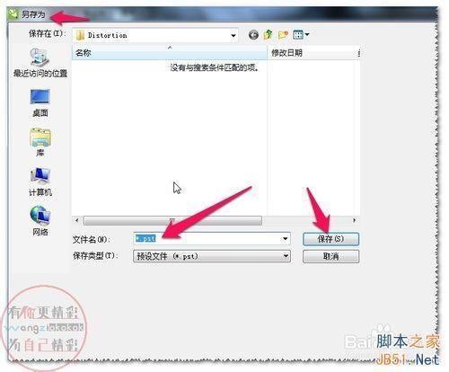 cdr软件变形工具使用预设及添加或删除预设方法图解5
