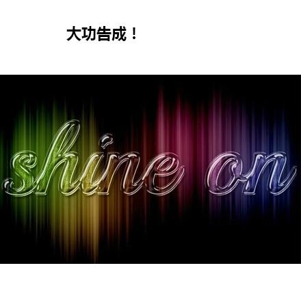 photoshop打造七彩闪亮的透明玻璃文字效果9