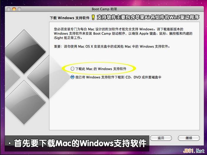 苹果air电脑安装windows7图文教程5