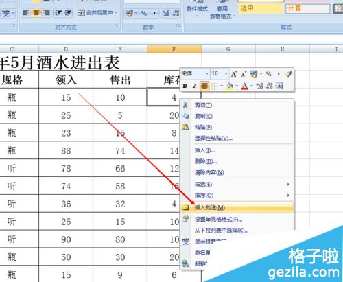 在Excel表格中该如何插入批注备注信息4