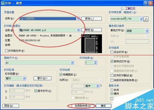 网络共享的打印机怎么快速打印CAD图纸?9