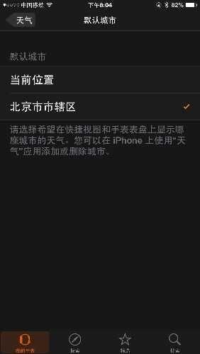 apple watch不显示天气怎么办3