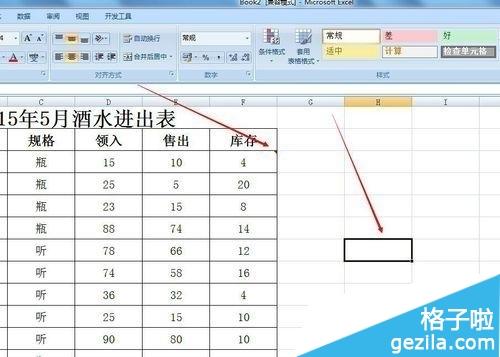 在Excel表格中该如何插入批注备注信息7