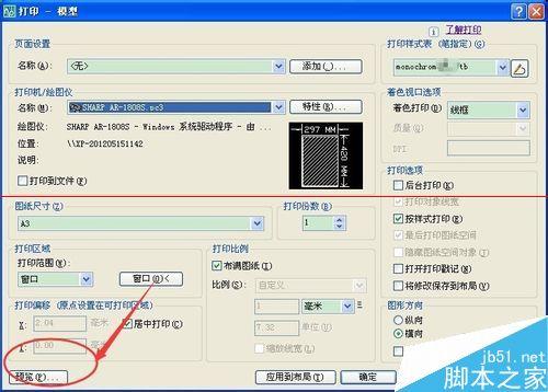网络共享的打印机怎么快速打印CAD图纸?13