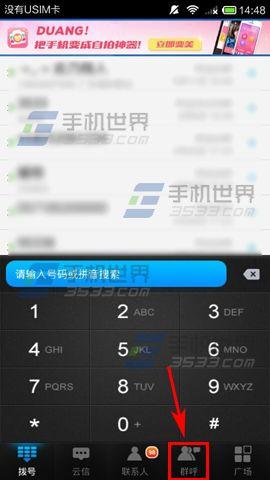 手机云社交软件怎么进行多人通话?2
