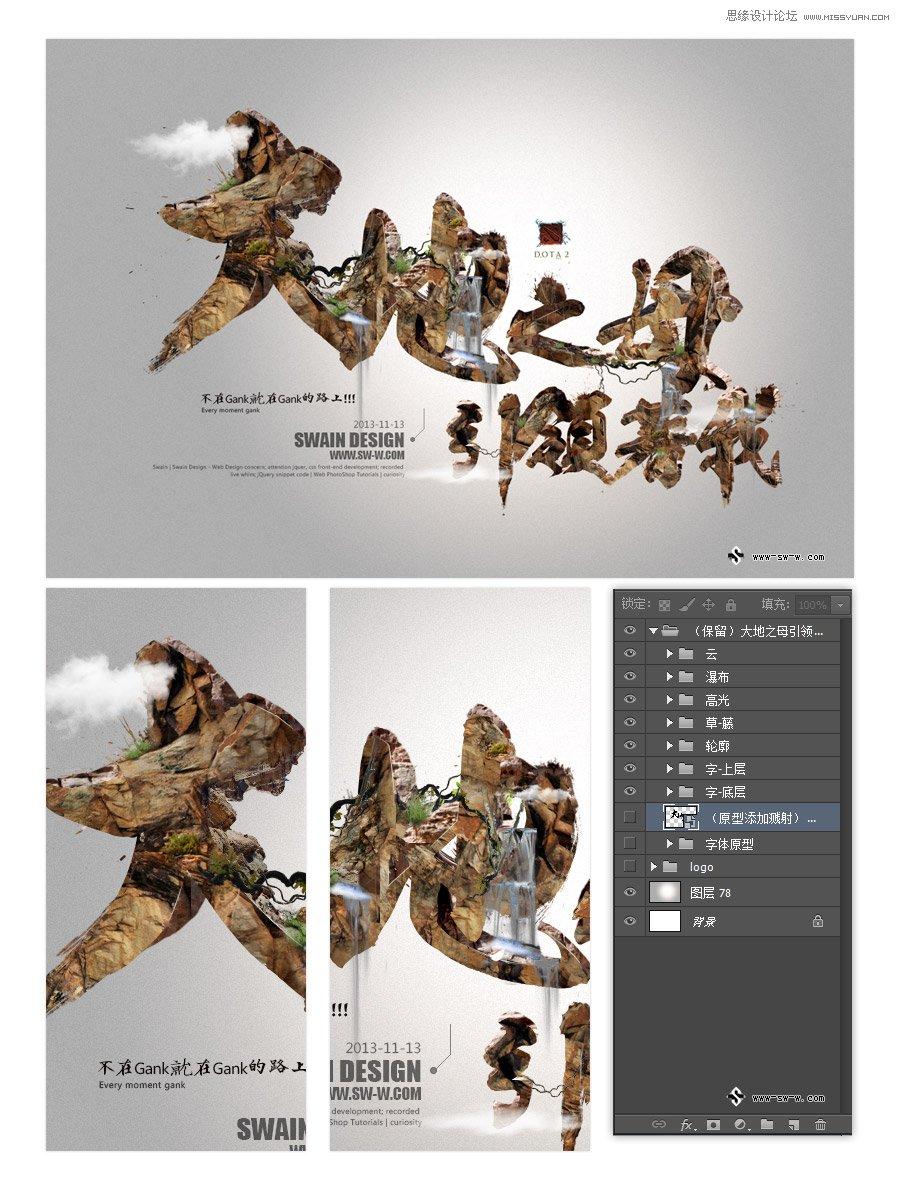 Photoshop制作岩石纹理背景的立体字1