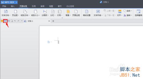 Wps文字文档保存及自动保存方法介绍3