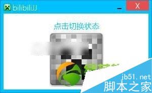 哔哩哔哩弹幕网动画视频下载方法2