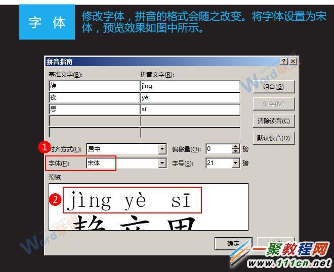 word拼音加声调怎么打 word拼音标注图文教程4