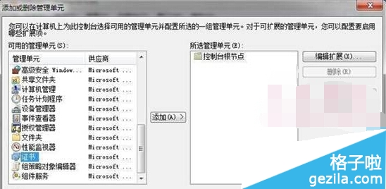 Windows系统已安装错误证书如何删除3