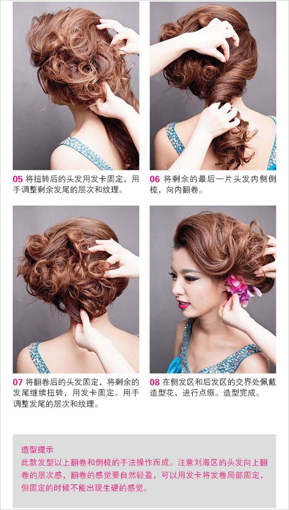 新娘晚礼发型设计教程3