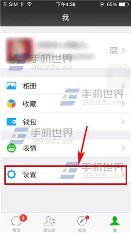 微信聊天记录导入新手机方法2