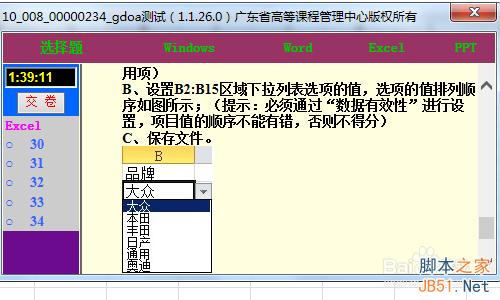Excel2010数据有效性序列如何进行设置?1
