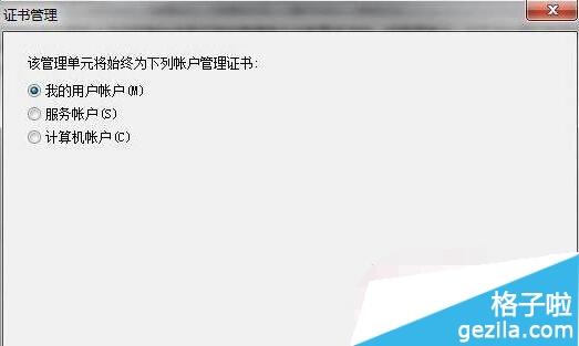Windows系统已安装错误证书如何删除4