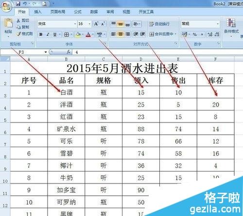 在Excel表格中该如何插入批注备注信息2