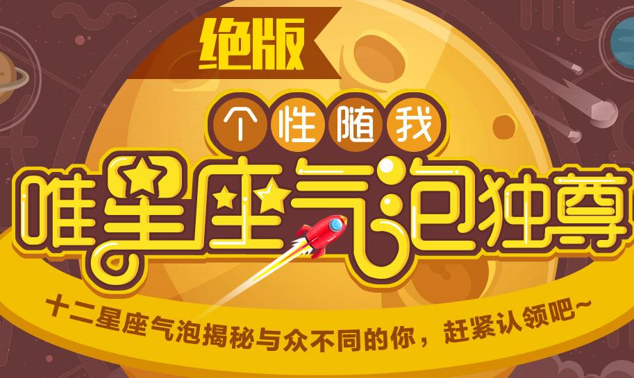 QQ开通/续费会员领金牛气泡 绝版星座气泡活动1
