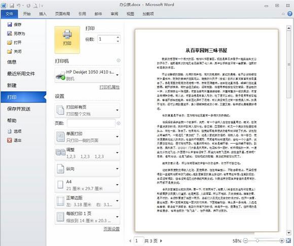 word 2010 打印预览功能5