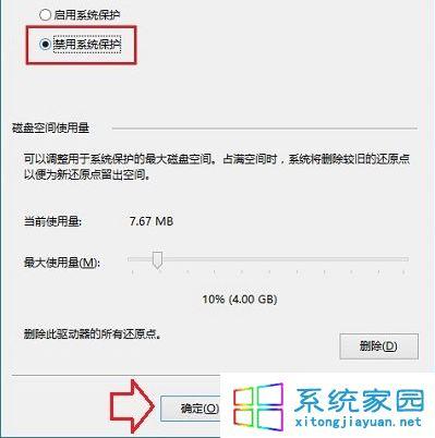 Win10系统电脑关闭系统还原减少磁盘占用空间的方法4