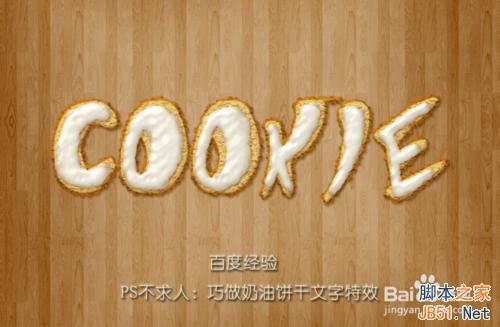 PS制作漂亮可爱的奶油饼干文字特效1