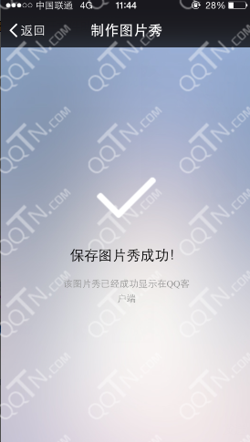 2015qq场景秀永久保存办法5