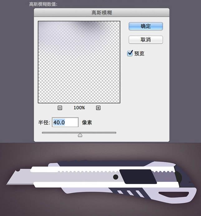 Photoshop制作一把非常精致的壁纸刀20