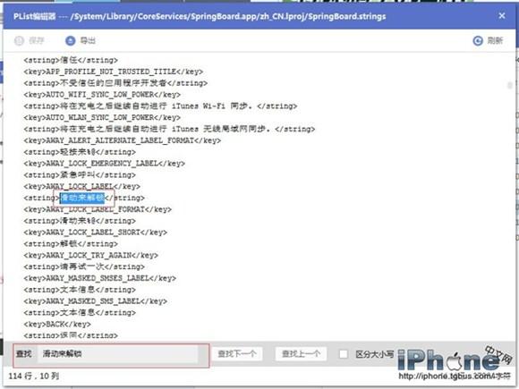 iOS8越狱后iPhone滑动解锁文字修改教程4