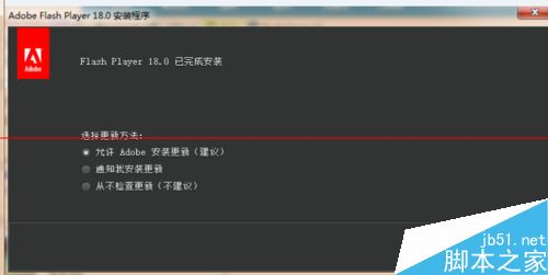 Adobe Flash Player 安装失败遇到错误怎么办?1