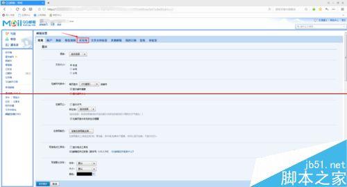 qq邮箱怎么设置黑名单?4