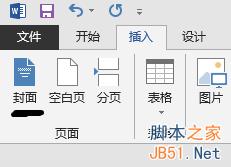 利用word2013制作word老版本的文档3