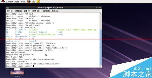 Linux系统如何架设共享文件服务器?7