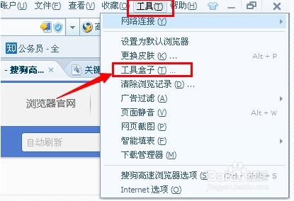 搜狗浏览器2015怎么设置自动刷新3