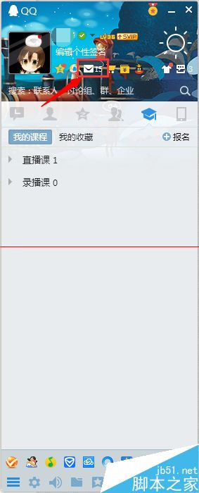 qq邮箱怎么设置黑名单?2