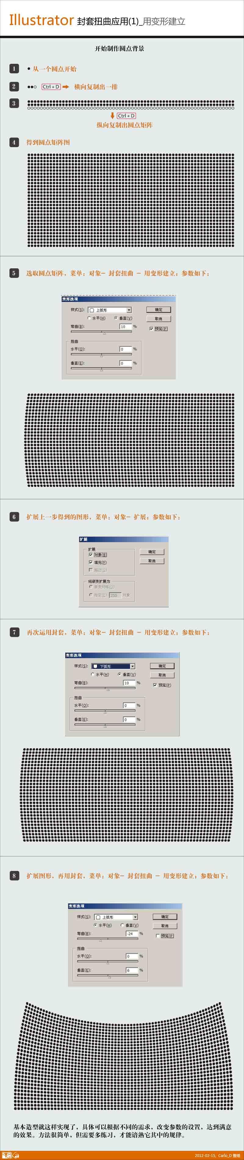 AI封套扭曲工具制作超炫的游戏海报招贴画3