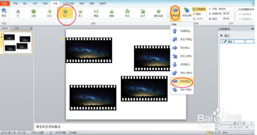 PPT怎么做出电影胶片动画效果15