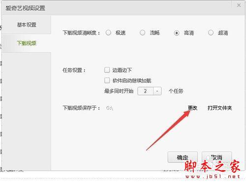 爱奇艺下载视频到指定文件里如何设置4