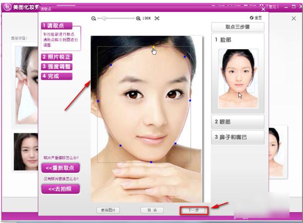 使用美图化妆秀给自己的照片化妆方法图解2