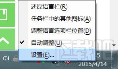EN/CH输入法图标删除保留小键盘教程1